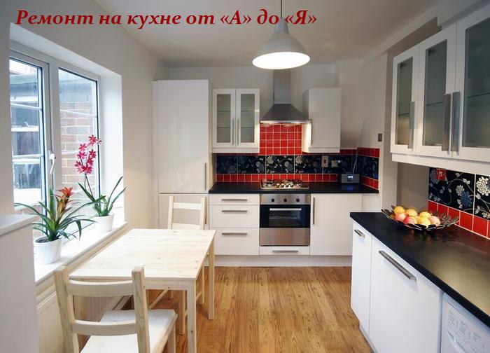 1456749269_Remont_na_kuhne_ot_A_do_YA (700x504, 421Kb)