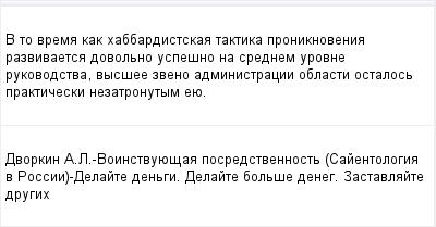 mail_97463063_V-to-vrema-kak-habbardistskaa-taktika-proniknovenia-razvivaetsa-dovolno-uspesno-na-srednem-urovne-rukovodstva-vyssee-zveno-administracii-oblasti-ostalos-prakticeski-nezatronutym-eue. (400x209, 8Kb)