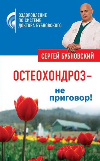 4687843_00951225_coverelektronnayaknigasergeybubnovskiyosteohondrozneprigovor (350x563, 61Kb)