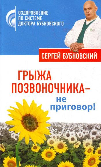 4687843_00952535_coverelektronnayaknigasergeybubnovskiygryzhapozvonochnikaneprigovor (350x580, 69Kb)