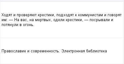 mail_97306155_Hodat-i-proverauet-krestiki-podhodat-k-kommunistam-i-govorat-im_------Na-vas-na-mertvyh-odeli-krestiki----posryvali-i-potanuli-v-ogon. (400x209, 5Kb)