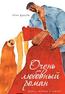 О чем на самом деле пишут в любовных романах