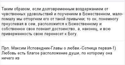 mail_97306570_Takim-obrazom-esli-dolgovremennym-vozderzaniem-ot-cuvstvennyh-udovolstvij-i-pouceniem-v-Bozestvennom-malo-pomalu-my-ottorgnem-ego-ot-takoj-privycki_-to-on-ponemnogu-preuspevaa-v-sem-ras (400x209, 9Kb)
