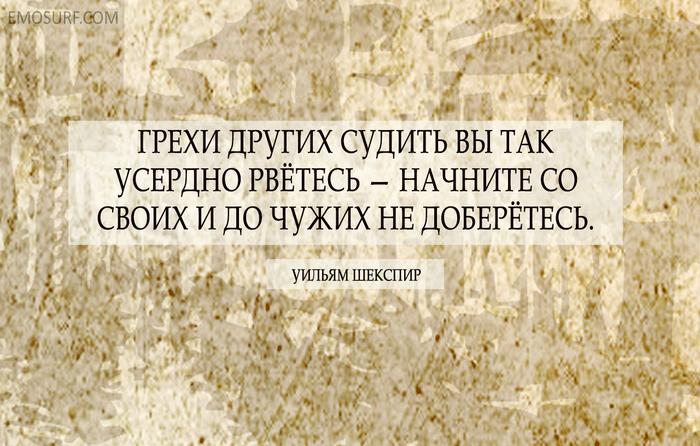 Цитаты шекспира 2 (700x446, 452Kb)