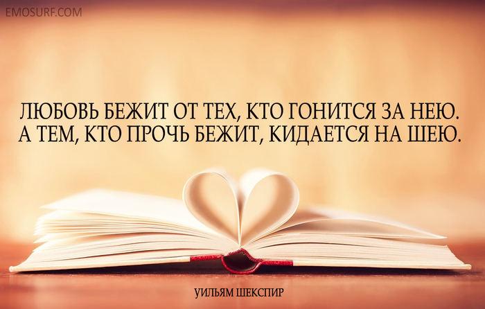 цитаты Шекспира 8 (700x446, 277Kb)