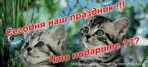 55853753_1267440703_638800356 (506x230, 100Kb)