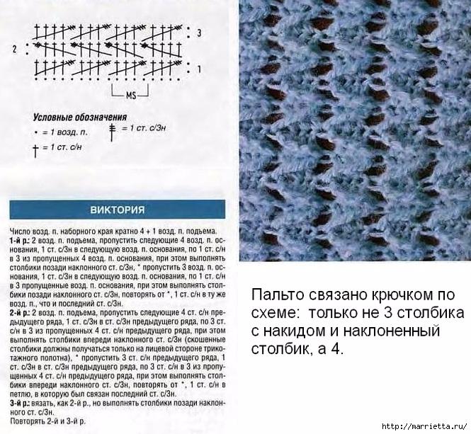 Фантазийный узор для вязания крючком пальто (6) (665x613, 316Kb)