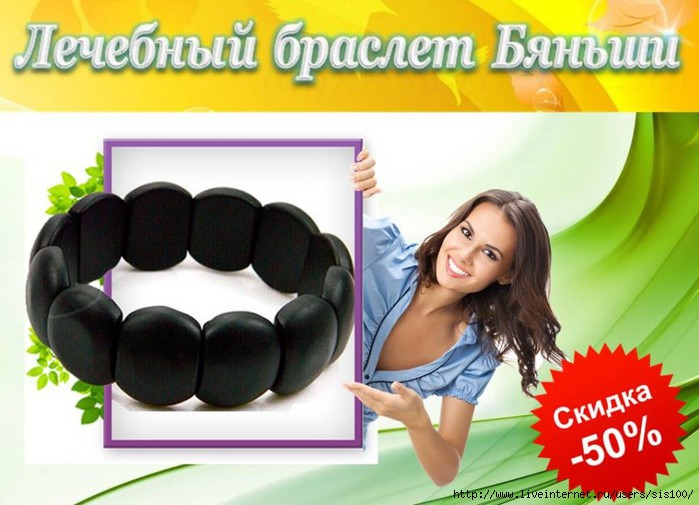 ������� �� ������� ������� ������ ��� �������� ������� ���� ������� - �����/5952785_braslet900x650 (700x505, 172Kb)