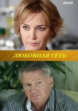 1456219338_lyubovnaya-set-serial-2016 (334x472, 35Kb)