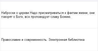 mail_97472149_Nabroski-o-cerkvi---Nado-prismatrivatsa-k-faktam-zizni-oni-govorat-o-Boge-vse-propoveduet-slavu-Boziue. (400x209, 5Kb)