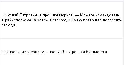 mail_97472526_Nikolaj-Petrovic-v-proslom-uerist_------Mozete-komandovat-v-rajispolkome-a-zdes-a-storoz-i-imeue-pravo-vas-poprosit-otsueda. (400x209, 5Kb)