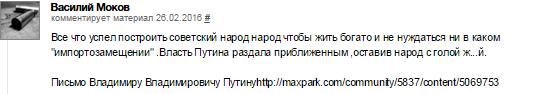1456858546_Nuzhno_li_prodolzhenie_privatizacii_2 (560x94, 10Kb)