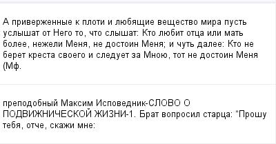 mail_97473429_A-priverzennye-k-ploti-i-luebasie-vesestvo-mira-pust-uslysat-ot-Nego-to-cto-slysat_-Kto-luebit-otca-ili-mat-bolee-nezeli-Mena-ne-dostoin-Mena_-i-cut-dalee_-Kto-ne-beret-kresta-svoego-i- (400x209, 9Kb)