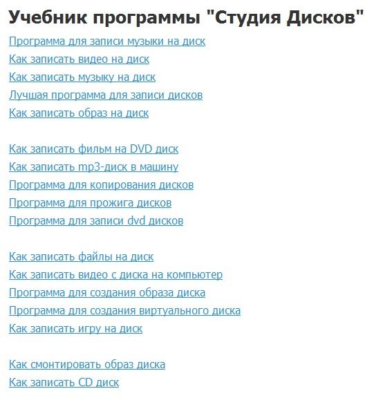Программа студия дисков, как самому записать диск, что нужно чтобы записать диск, /4682845_Bezimyannii (554x592, 88Kb)