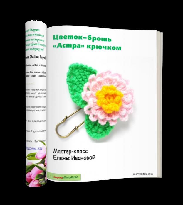 4157121_Elena_1 (623x700, 266Kb)