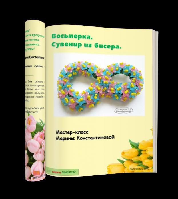 4157121_Marina_Konstantinova1 (623x700, 347Kb)