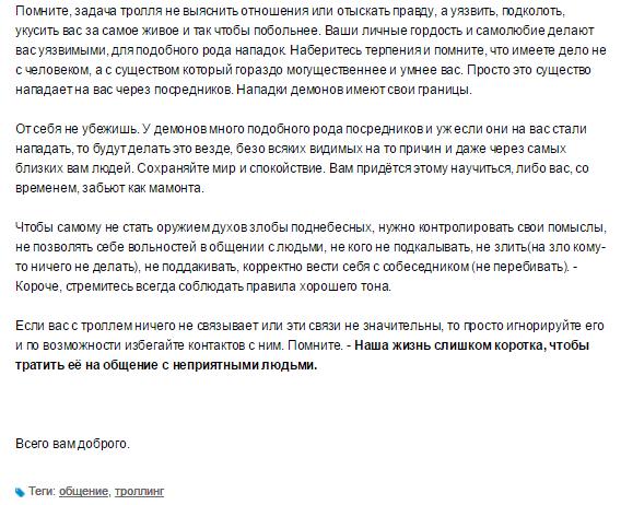 1456920047_Buytovoy_trolling_2 (568x462, 24Kb)