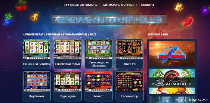 3925073_igrovie_avtomati_2_ (700x344, 163Kb)