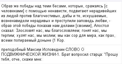 mail_97486438_Obraz-ze-pobedy-nad-temi-besami-kotorye-srazaas-_s-celovekami_-s-pomosue-nenavisti-podvigauet-neradivejsih-iz-luedej-protiv-blagocestivyh-daby-i-te-iskusaemye-voznenavideli-neradivyh-i- (400x209, 12Kb)