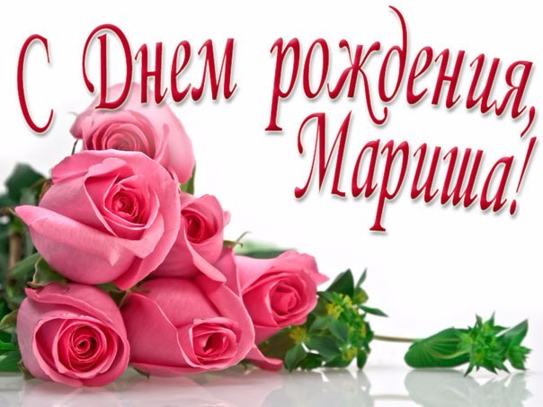 С днем рождения Мариша1 (604x453, 244Kb)