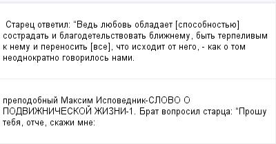 mail_97491608_Starec-otvetil_-_Ved-luebov-obladaet-_sposobnostue_-sostradat-i-blagodetelstvovat-bliznemu-byt-terpelivym-k-nemu-i-perenosit-_vse_-cto-ishodit-ot-nego--kak-o-tom-neodnokratno-govorilos- (400x209, 8Kb)
