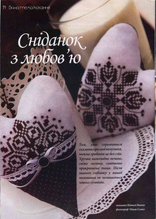 «ukr vysh»_01_2013_14 (496x700, 62Kb)