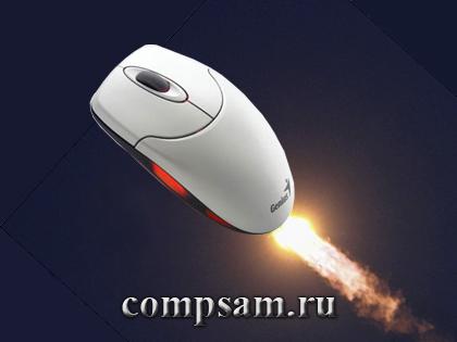 Myshka_komputernaja1 (420x315, 76Kb)