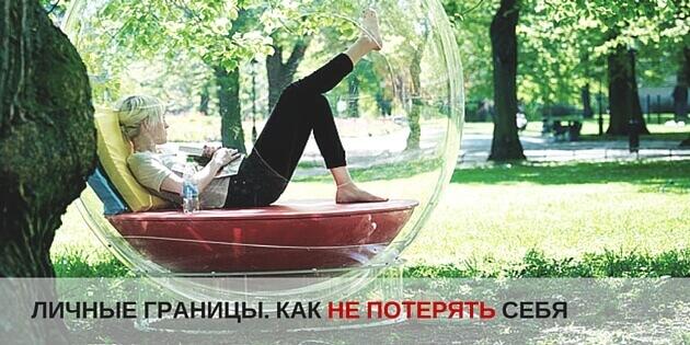 lichnyie-granitsyi-01 (630x315, 88Kb)