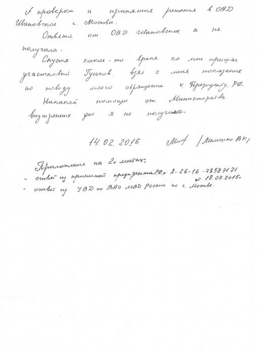 4921908_Zayavlenie_Meleshko_V_K__2_001 (511x700, 130Kb)