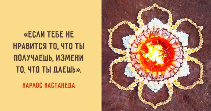 3554158_kastaneda (700x367, 140Kb)