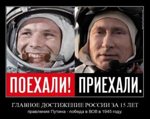 1457029093_Glavnoe_dostizhenie_Rossii (297x236, 113Kb)