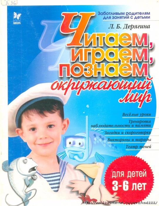 Scan0001 (541x700, 328Kb)