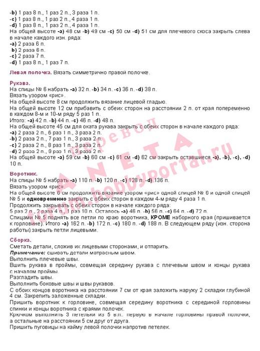 5308269_jaketykorotkie1 (519x700, 125Kb)