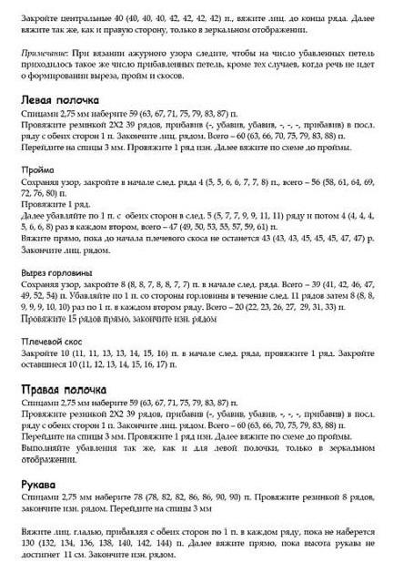 5308269_jaketajur2 (432x640, 111Kb)