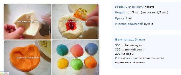 соленое тесто (631x263, 34Kb)