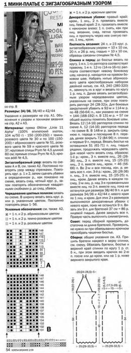 5308269_platjezigzag1 (260x700, 143Kb)