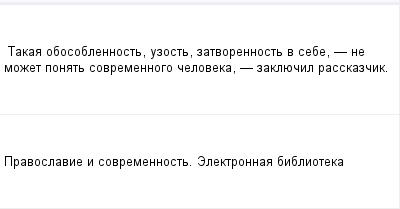 mail_97520759_Takaa-obosoblennost-uzost-zatvorennost-v-sebe----ne-mozet-ponat-sovremennogo-celoveka----zakluecil-rasskazcik. (400x209, 4Kb)