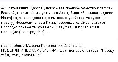 mail_97521585_A-_Treta-kniga-Carstv_-pokazyvaa-preizbytocestvo-blagosti-Boziej-glasit_-kogda-uslysal-Ahav-byvsij-v-vinogradnike-Navufea-unasledovannogo-im-posle-ubijstva-Navufea-_po-navetu_-Iezaveli- (400x209, 11Kb)