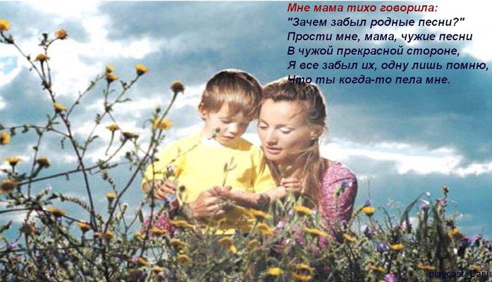 3517075_mne_mama_tiho_govorila_filipp_kirkorov (700x401, 68Kb)