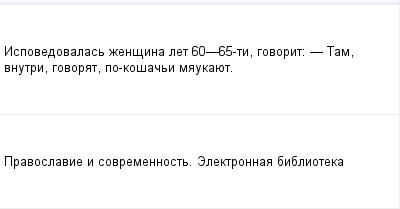 mail_97522430_Ispovedovalas-zensina-let-60--65-ti-govorit_----Tam-vnutri-govorat-po-kosaci-maukauet. (400x209, 5Kb)