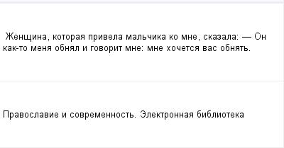 mail_97522515_Zensina-kotoraa-privela-malcika-ko-mne-skazala_------On-kak-to-mena-obnal-i-govorit-mne_-mne-hocetsa-vas-obnat. (400x209, 5Kb)