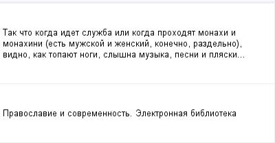 mail_97525201_Tak-cto-kogda-idet-sluzba-ili-kogda-prohodat-monahi-i-monahini-est-muzskoj-i-zenskij-konecno-razdelno-vidno-kak-topauet-nogi-slysna-muzyka-pesni-i-plaski... (400x209, 5Kb)
