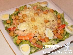 salat-cesar-s-krevetkami_81 (300x225, 43Kb)