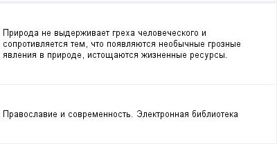 mail_97525683_Priroda-ne-vyderzivaet-greha-celoveceskogo-i-soprotivlaetsa-tem-cto-poavlauetsa-neobycnye-groznye-avlenia-v-prirode-istosauetsa-ziznennye-resursy. (400x209, 5Kb)