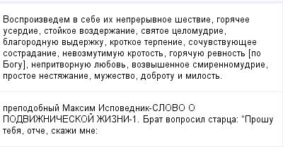 mail_97526008_Vosproizvedem-v-sebe-ih-nepreryvnoe-sestvie-goracee-userdie-stojkoe-vozderzanie-svatoe-celomudrie-blagorodnuue-vyderzku-krotkoe-terpenie-socuvstvuuesee-sostradanie-nevozmutimuue-krotost (400x209, 10Kb)