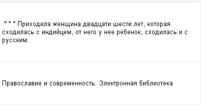 mail_97530311_-_-_---Prihodila-zensina-dvadcati-sesti-let-kotoraa-shodilas-s-indijcem-ot-nego-u-nee-rebenok-shodilas-i-s-russkim. (400x209, 5Kb)