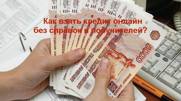 "alt=""Как взять кредит онлайн без справок и поручителей?""/2835299_KREDIT_ONLAIN (700x393, 216Kb)"