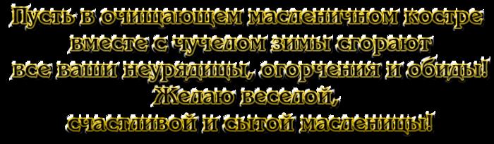 ��������� ����� (38) (700x204, 212Kb)