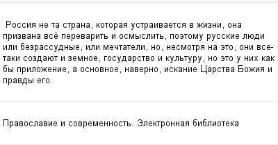 mail_97536808_Rossia-ne-ta-strana-kotoraa-ustraivaetsa-v-zizni-ona-prizvana-vse-perevarit-i-osmyslit-poetomu-russkie-luedi-ili-bezrassudnye-ili-mectateli-no-nesmotra-na-eto-oni-vse-taki-sozdauet-i-ze (400x209, 8Kb)