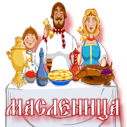 3996605_Maslenica1 (250x250, 21Kb)
